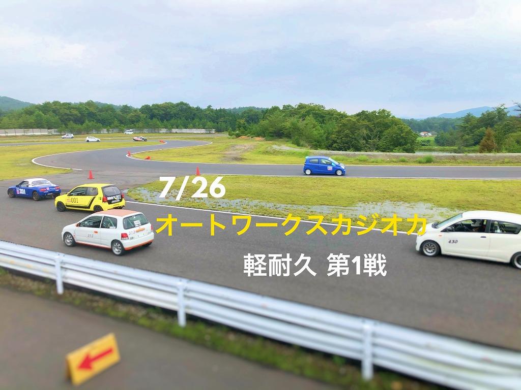 7/26(日)開催!!オートワークスカジオカ 軽耐久 第1戦