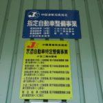自動車特定整備事業認証 広島県1号店