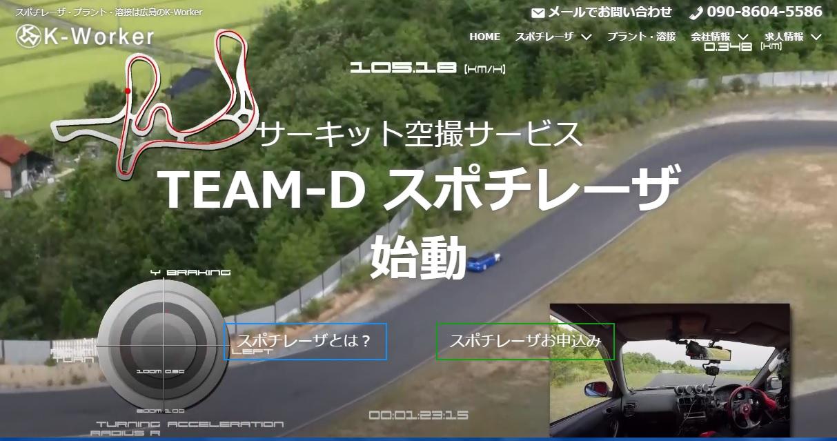 株式会社K-Worker 【TEAM-D スポチレーザ】