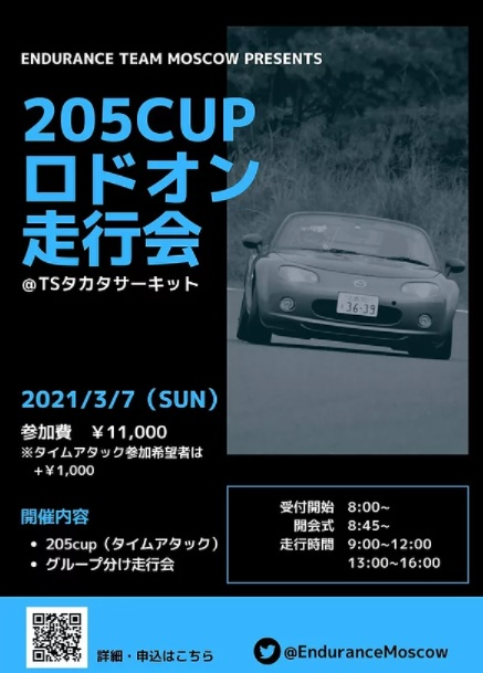 2021/3/7(土)開催!!205CUPロドオン走行会