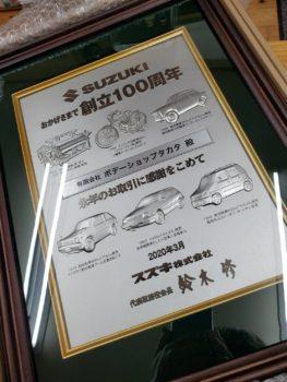 SUZUKI 100周年