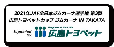 5/15(土)・5/16(日)観戦について