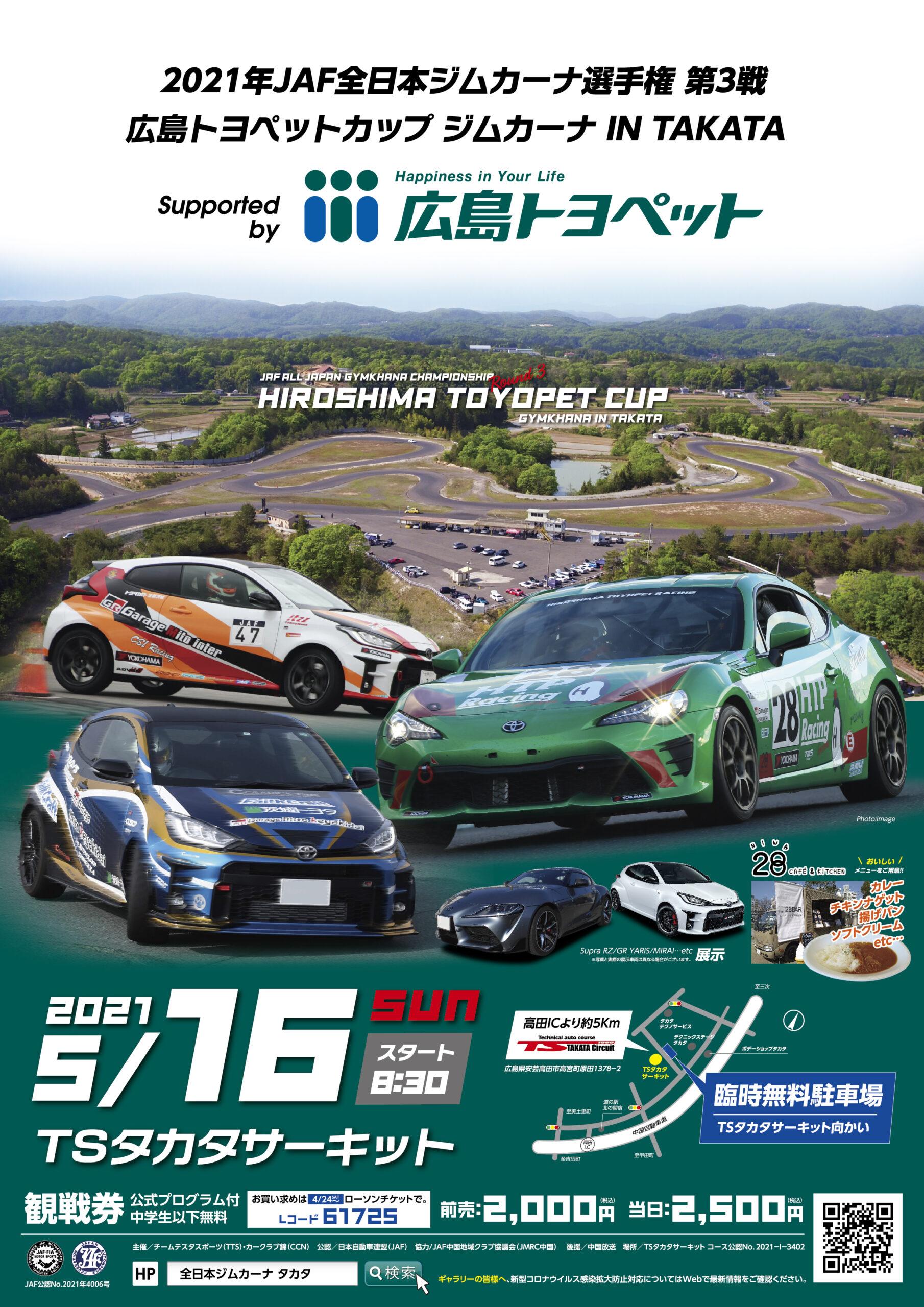 5/16開催!!広島トヨペットカップ 2021全日本ジムカーナ選手権第3戦